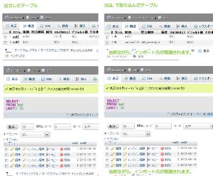 26_SQLインポート後のデータ比較