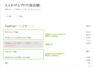 10_Before your Page/After your Pageの表示