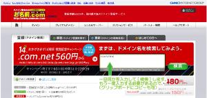 02_TOPページからのドメイン検索