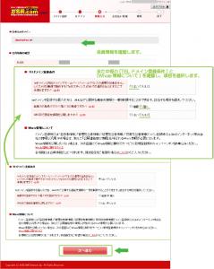 07_telドメイン登録条件とWhois情報の確認