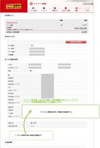 09_ドメイン登録の確認とWhois情報の確認