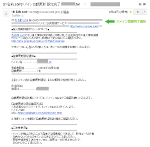 12_[お名前.com]ドメイン自動更新 設定完了メール