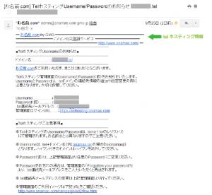 13_[お名前.com]TelホスティングUsername/Passwordのお知らせメール