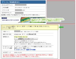 14_.telのWhois情報確認