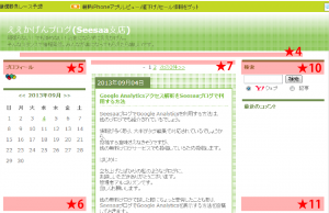 03_ブログの表示(上部)