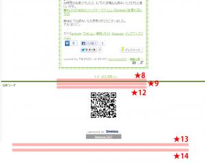 05_ブログの表示(下部)