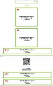 06_ブログの表示バナー表示(下部)