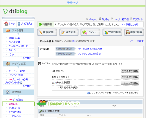 01_記事設定