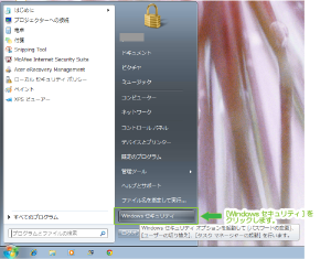 02_windowsセキュリティーをクリック
