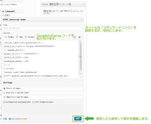 04_AdSenseコードの設定