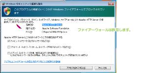 03_ファイヤーウォールのアクセスを許可
