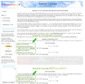 01_Apache Loungeサイト