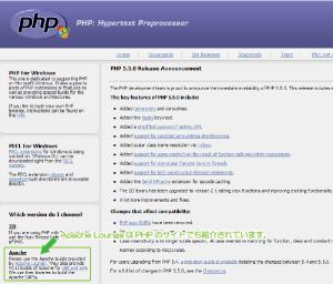 05_PHPからのApache Lounge推奨
