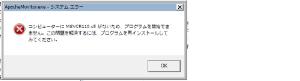 01_ApacheMonitor.exe起動エラー