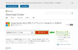 02_Visual C++ 再頒布可能パッケージダウンロード