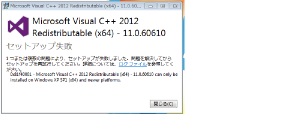 06_インストール失敗例