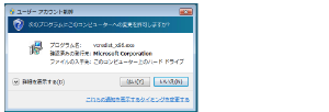 07_UACの許可