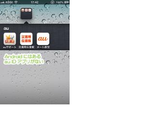 01_auオフィシャルアプリ