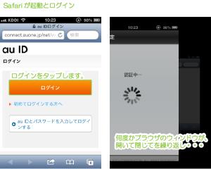 04_au IDログイン・ログイン処理
