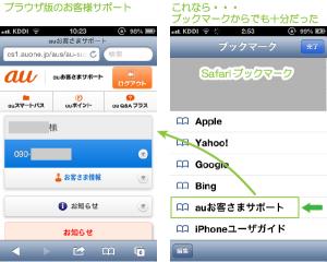 05_お客様サポート・Safariブックマーク