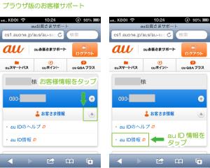 06_お客様情報・au ID情報