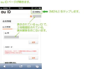 08_au ID会員情報・MENUタップ