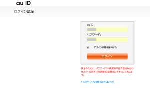 02_auIDログイン画面