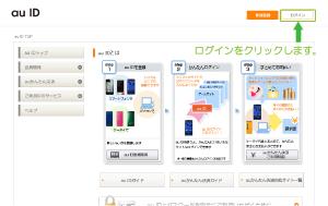 01_au IDサイトからログイン