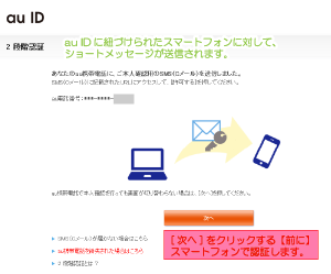 03_2段階認証の確認画面