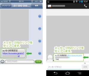 05_メッセージリンクのタップ