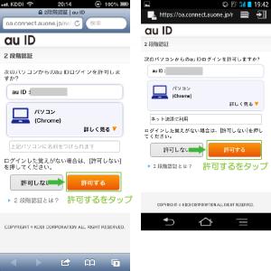 06_2段階認証許可画面