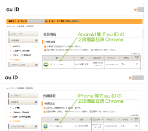 11_2段階認証端末の確認