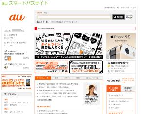 01_auスマートパスサイト