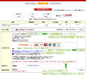 07_お支払方法の確認と変更