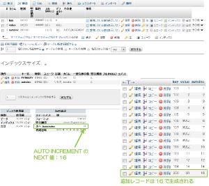 03_AUTO_INCREMENTがON