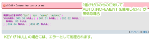 09_値ゼロで使用しないがOFF(キー無効)