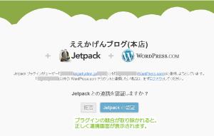 03_wordpress.comアカウント連携