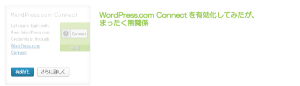 06_wordpress.com Connectは無関係