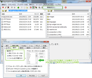 01_FFFTP転送モード設定