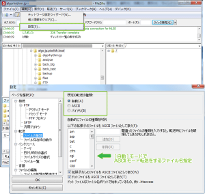 02_FileZilla Client転送モード設定
