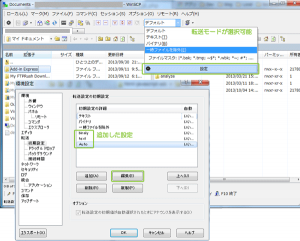 03_WinSCP転送モードプリセット設定