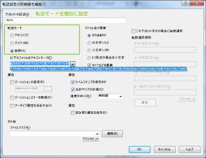 04_WinSCP転送モード設定