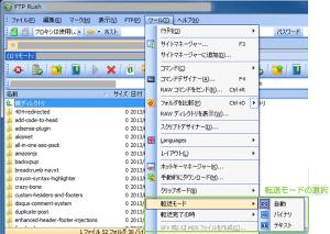 05_FTPRush転送モード選択