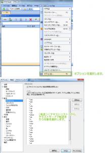06_FTPRush転送モード設定