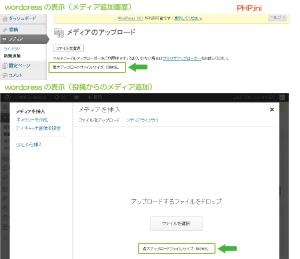 02_wordpress(PHP.ini)