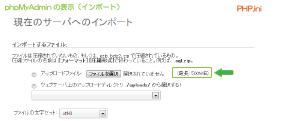 03_phpMyAdmin(PHP.ini)