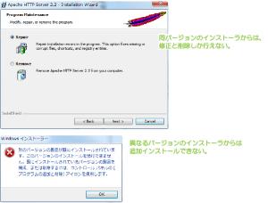 01_Apache追加インストールエラー