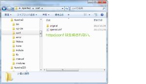 06_httpd.confは作成されない