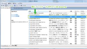 07_既存のApacheサービス
