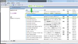08_追加したApacheサービス
